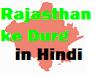 राजस्थान के प्रमुख दुर्ग व किले - Rajasthan ke Durg in Hindi