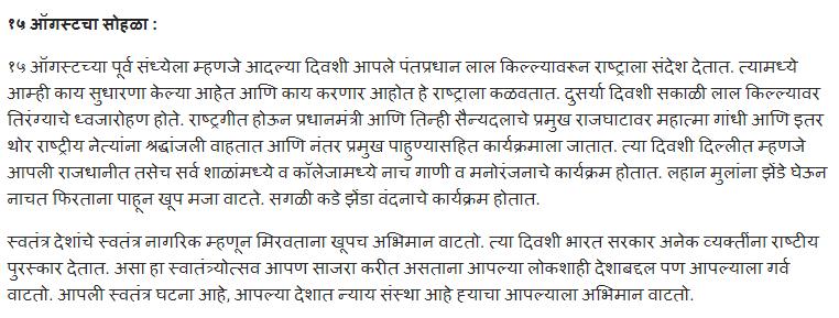 15 august marathi bhashan