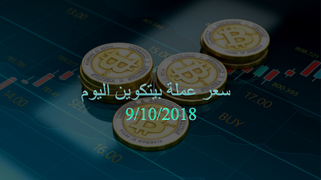 اسعار العملات الرقمية اليوم 9/10/2018