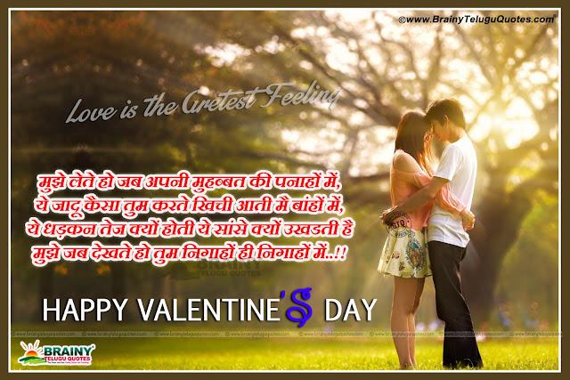 Valentine Day Hindi shayari, Valentines Day Special Shayari, Happy Valentine Day Shayari & SMS in Hindi & English,Valentines Day SMS | Hindi SMS & Shayari ,Happy Valentines Day Sms in Hindi, Touching Love Shayari for Her/Him,Valentines Day Quotes in Hindi Language, Special Whatsapp Status,Happy Valentines Day Status | Quotes for Whatsapp,Hindi Valentine Sms, hindi valentine txt sms messages, romantic hindi shayari,happy valentines day quotes in hindi,valentine shayari in hindi,valentine day sms in hindi hot,valentine day shayari in hindi 2017,valentine day sms in hindi for girlfriend,valentine day romantic sms,romantic happy valentine day,valentine's day shayari for boyfriend,valentine funny shayari