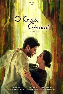 O Kadhal Kanmani (2015) Tamil Movie Poster