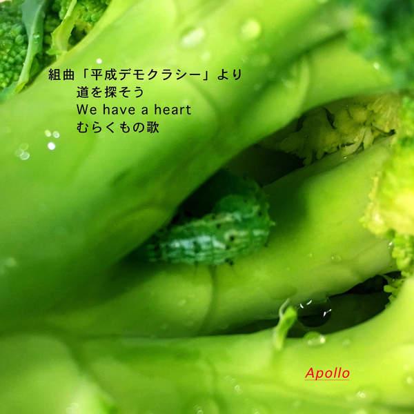 [Single] アポロ – 組曲「平成デモクラシー」より 道を探そう We have a heart むらくもの歌 (2015.12.24/MP3/RAR)