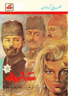 تحميل كتاب سارة المرأة التي هدمت الإمبراطورية العثمانية - لطفي أكدوغان pdf