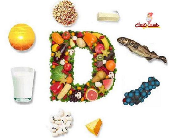 فوائد فيتامين D للمرأة