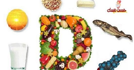 فوائد فيتامين D للمرأة 65456456