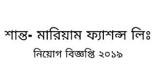 Shanto-Meriam Fashion Lmd. job circular 2019. শান্ত- মারিয়াম ফ্যাশন্স লিঃ নিয়োগ বিজ্ঞপ্তি ২০১৯