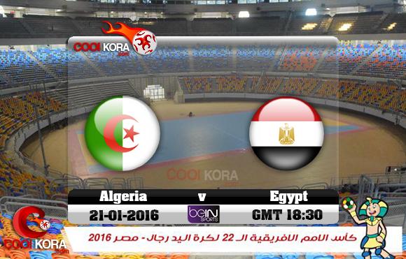 مشاهدة مباراة مصر والجزائر اليوم 21-1-2016 في كأس أفريقيا لليد