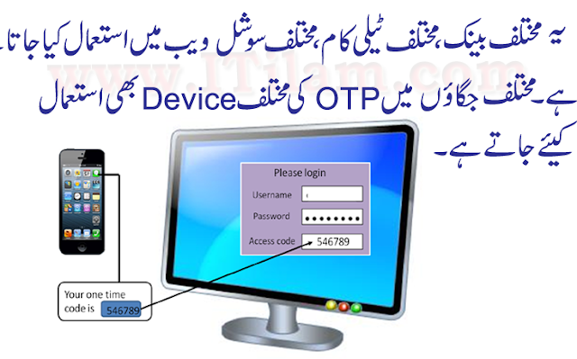 otp authentication otp what is otp otp code otp meaning otp meaning otp stands for invalid credentials meaning in urdu otp means authenticating meaning in urdu soaring meaning in urdu credential meaning in urdu credentials meaning in urdu authenticated meaning in urdu revoked meaning in urdu opting meaning in urdu telenor biometric software download opt out meaning in urdu opt meaning in urdu shazam meaning in urdu
