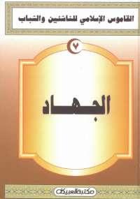 القاموس الإسلامى للناشئين والشباب 7  الجهاد pdf