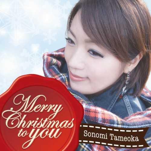 [MUSIC] 為岡そのみ – Merry Christmas to You (2014.11.19/MP3/RAR)