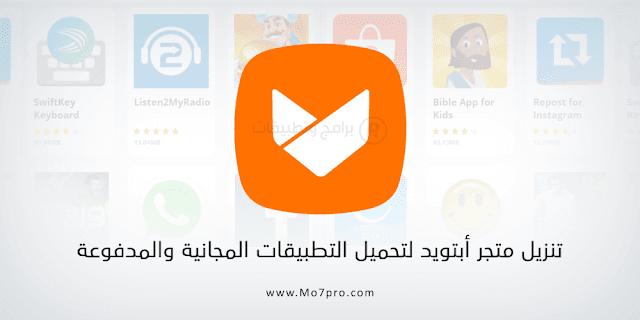 تحميل برنامج الابتويد لتنزيل التطبيقات للاندرويد – Download Aptoide