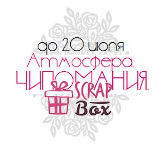 http://atmospherascrap.blogspot.ru/2016/06/scrapbox.html