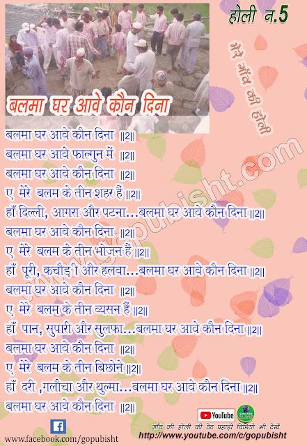 बलमा घर आवे कौन दिना; Balama Ghar aawe Kaun Dina-khadi holi