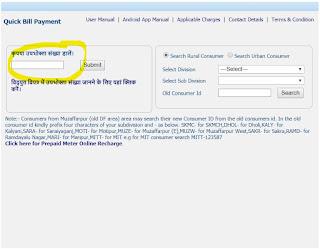 NBPDCL Bijli Bill Pay Online