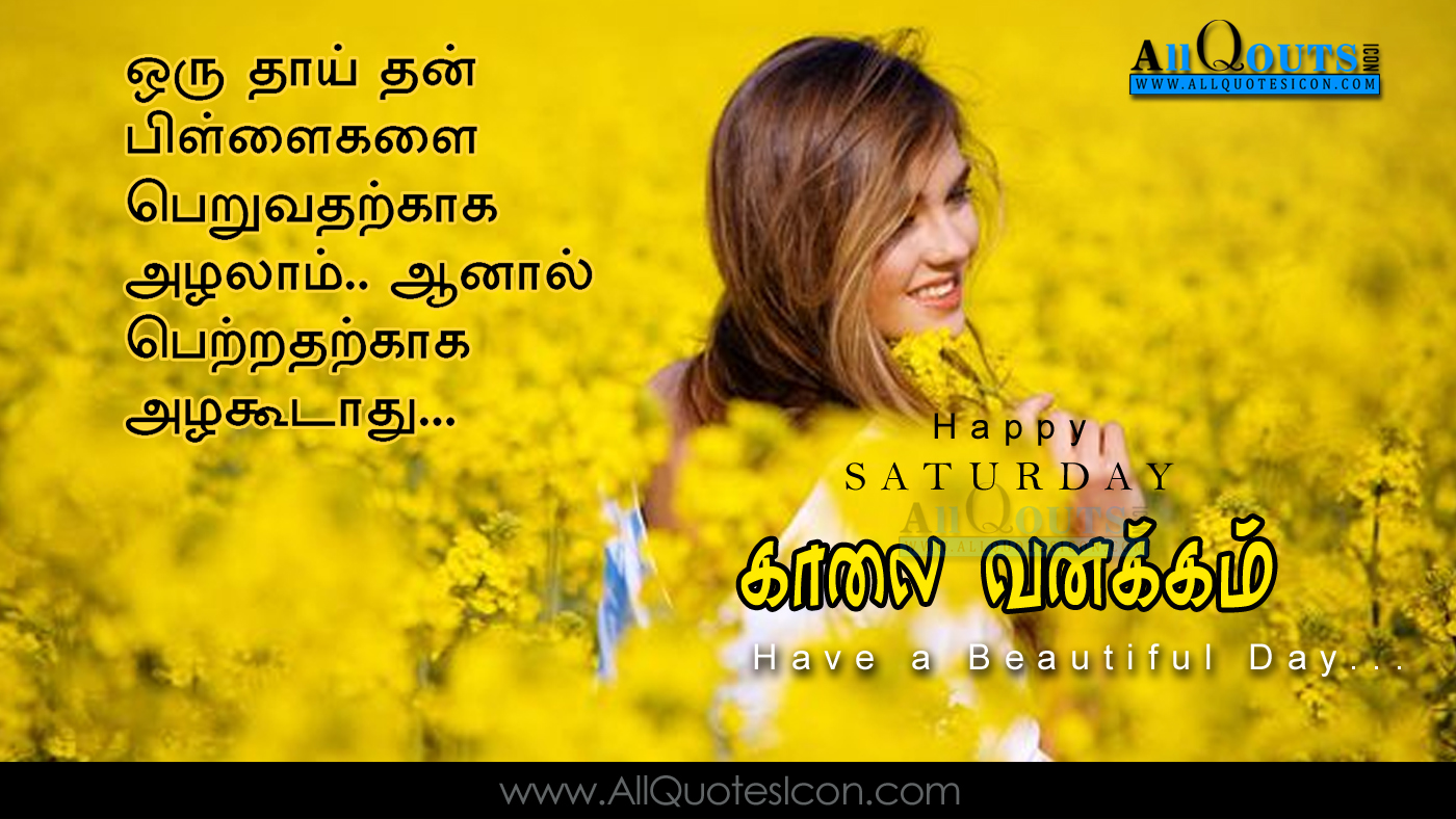 Happy Saturday Images Best Tamil Good Morning Kavithaigal