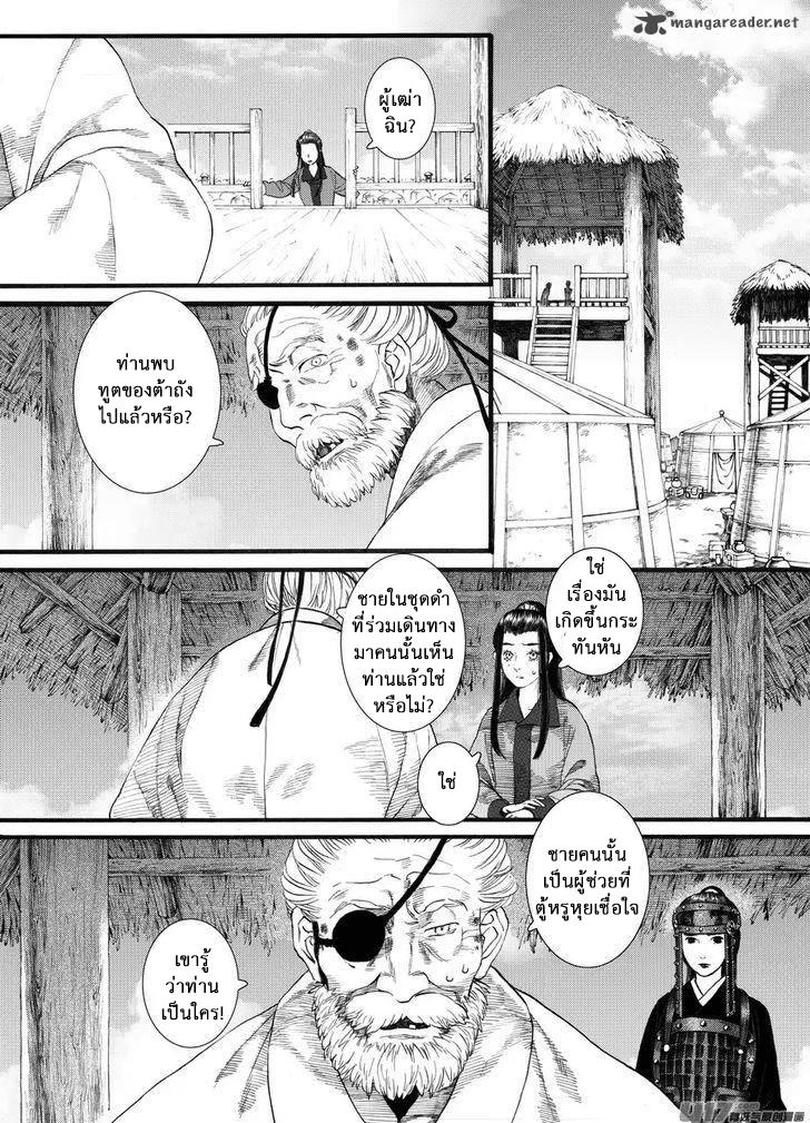 อ่านการ์ตูน Chang Ge Xing 60 ภาพที่ 14