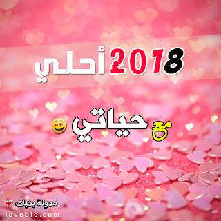 2018 احلى مع حياتي صور السنة الجديدة صور 2018