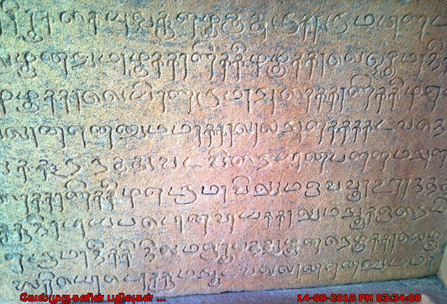 Raja Raja Chola Period Inscriptions