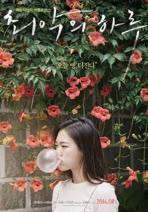 Sinopsis Film Korea 2016: Worst Woman / Choeakui Haru / 최악의 하루