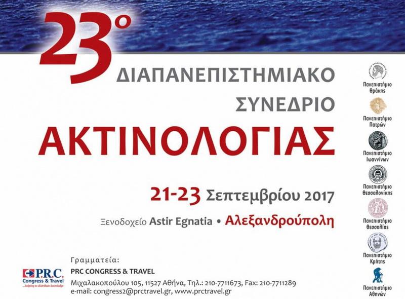 Στην Αλεξανδρούπολη το 23ο Διαπανεπιστημιακό Συνέδριο Ακτινολογίας