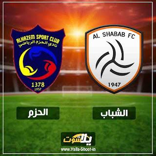 نتيجة مباراة الشباب والحزم بث مباشر اليوم 28-12-2018 في الدوري السعودي