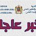 حصري مصدر موثوق: تفاصيل مبـاراة توظيف 15.000 أسـتـاذ(ة) بالتعاقد