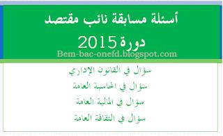 أسئلة مسابقة توظيف نائب مقتصد على أساس الإختبار دورة 2015