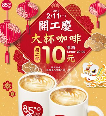 【85度C】折價券/優惠券/coupon 2/10更新