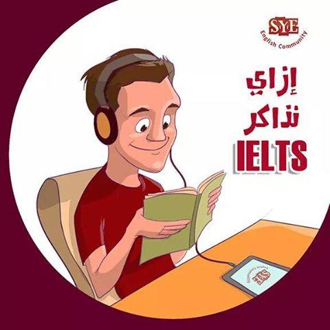 ازاي تذاكر للايلتس وتجيب فيه 7 ملكشي حجة