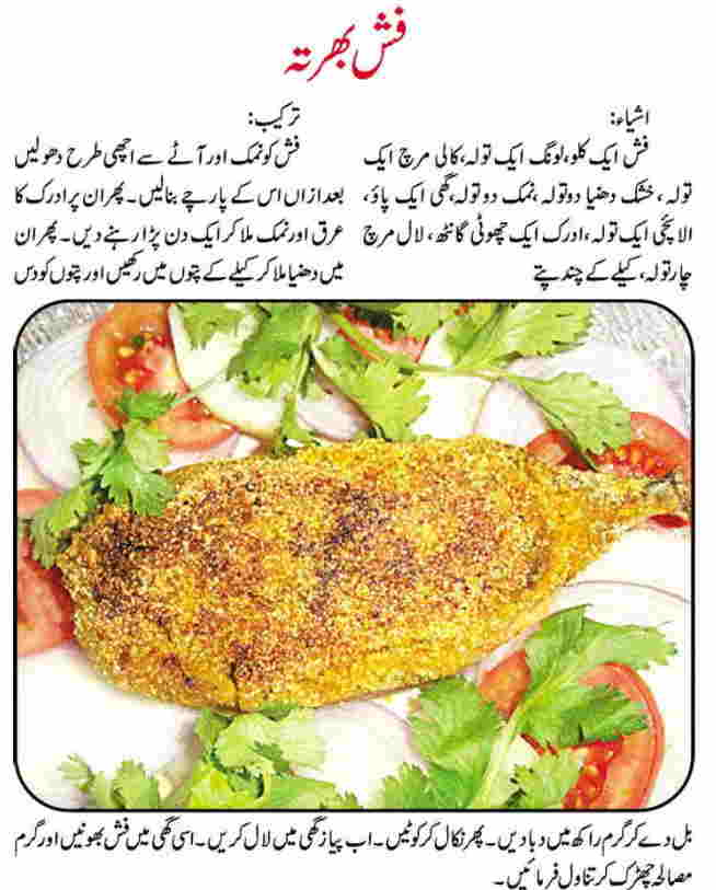Pakistani khanay khud banana seekain urdu recipes book download fish recipes urdu forumfinder Image collections
