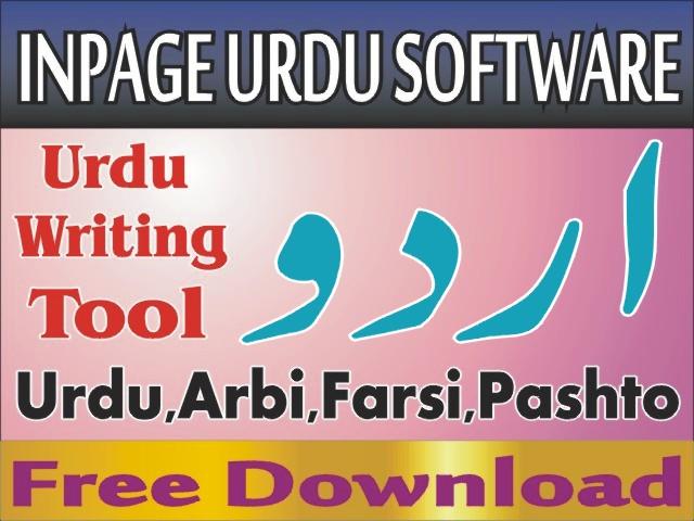 Inpage Urdu Software Free Download(Urdu Writing Software