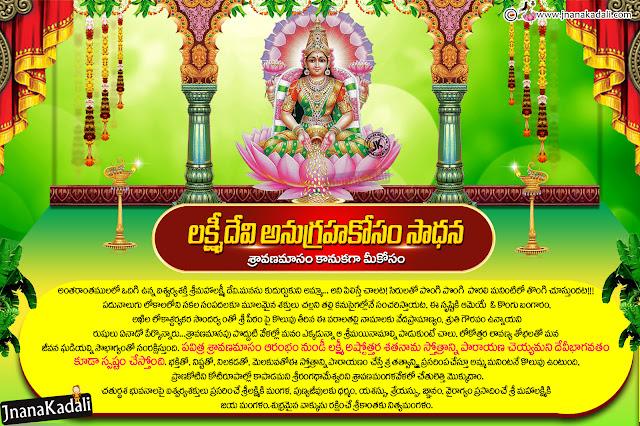 2017 sravana masam spiritual messages, goddess lakshmi hd wallpapers with lakshmi anugraha information