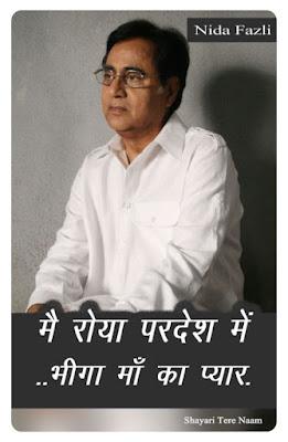 Main-Roya-Pardes-Mein-Bheegaa-Maan-Kaa-Pyar