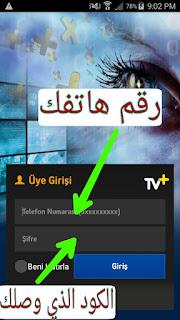 تطبيق Turkcell TV+ لتشغيل جميع قنوات التلفزيون التركي و TRT SPOR
