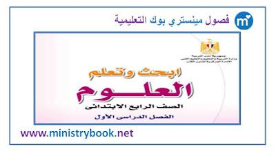 كتاب العلوم للصف الرابع الابتدائي 2018-2019-2020-2021