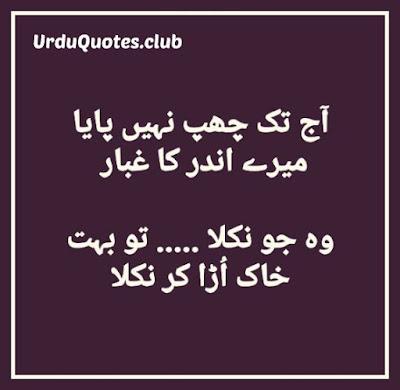 Aaj tak chup nahi paya meray ander ka ghubar woh jo nikla tu bohat khak udha k nikla.