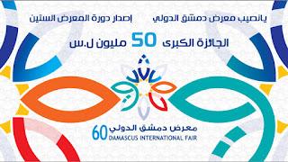 نتائج سحب يانصيب معرض دمشق الدولي اصدار راس السنة الميلادية اليوم الثلاثاء 8-1-2019