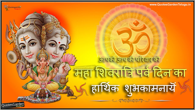 Shivaratri Hindi greetings wallpapers