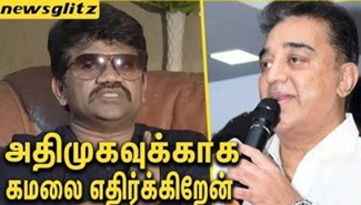 JK Rithesh not a Friend of Kamal Anymore | ADMK Supporter
