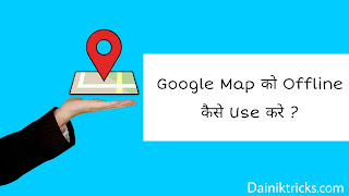 Google map ko offline kaise use kare