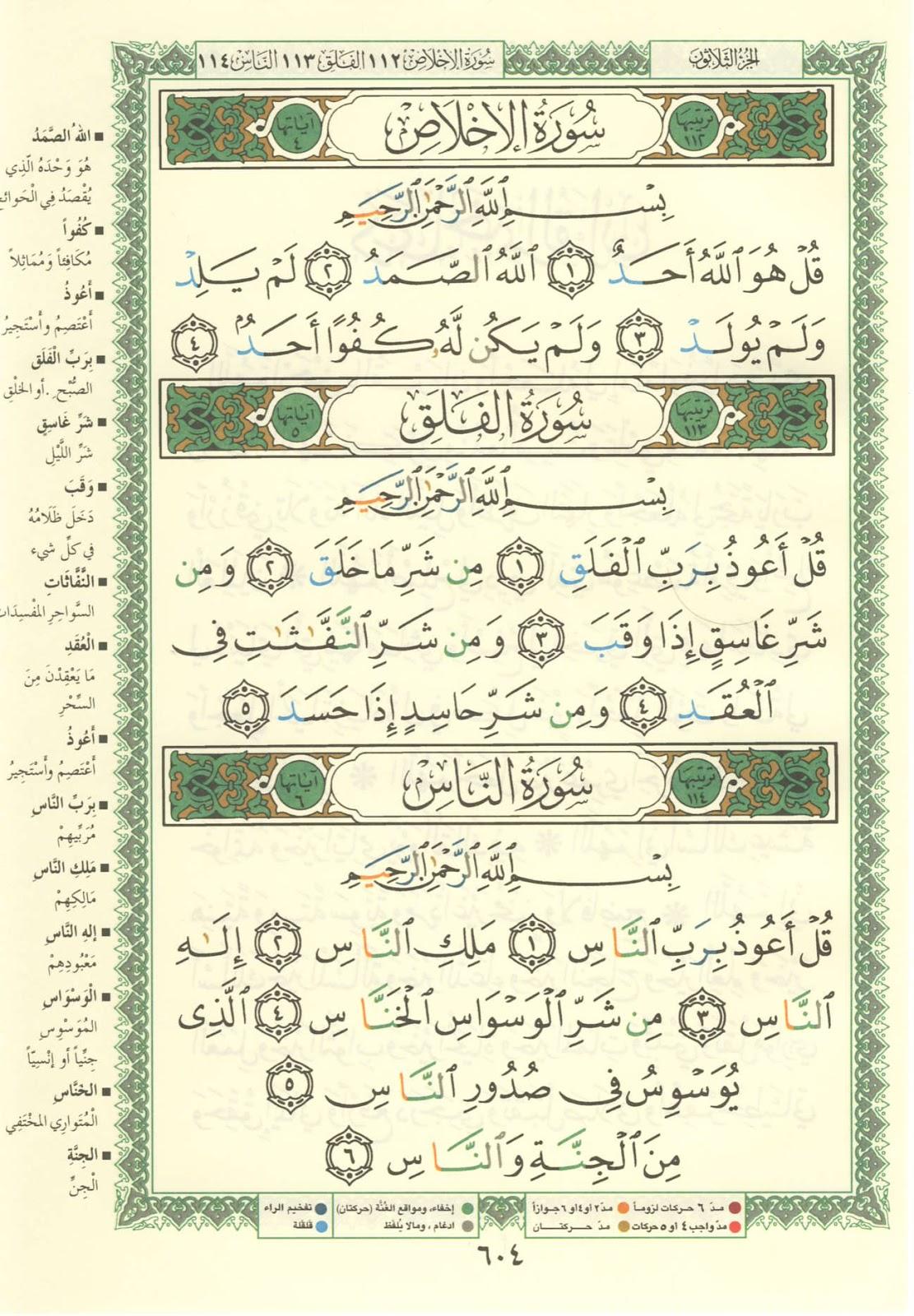 National Day Of Reconciliation ⁓ The Fastest Juz Amma Al Quran