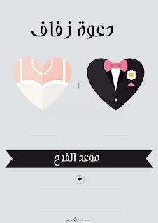 صور دعوة زفاف بمناسبة الزواج 2018
