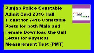 Punjab Police Constable Admit Card 2016 Hall Ticket for 7416 Constable Posts for both Male and Female Download the Call Letter for Physical Measurement Test (PMT)