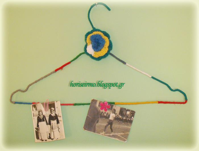 συρμάτινη κρεμάστρα ντυμένη με νήμα πλεξίματος