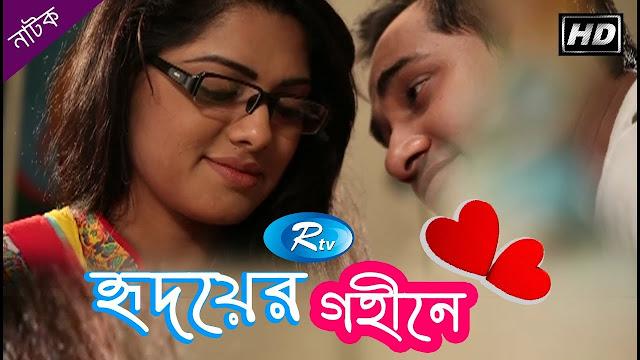 Hridoyer Gohine (2017) Bangla Natok Ft. Sojol & Tisha Full HDRip 720p