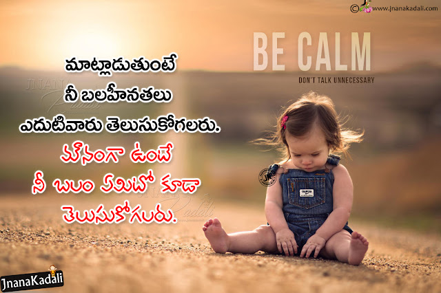 telugu quotes about life, best life quotes in telugu, famous messages on life in telugu