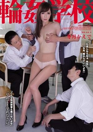 Lũ học trò khốn nạn và cô giáo Kaede Fuyutsuki xinh đẹp SHKD-718 Kaede Fuyutsuki