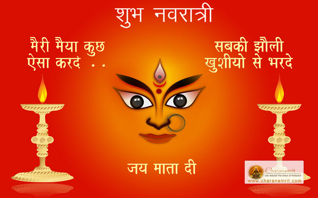 Happy Navratri Images Wishes
