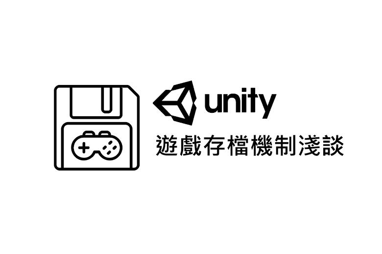 Unity 遊戲存檔機制淺談