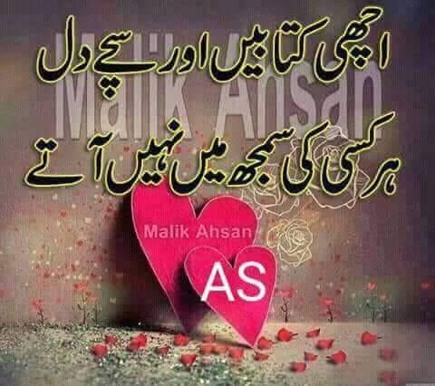 Achi Kitaben Or Sachy Dil | Urdu 2 Lines Poetry | 2 Lines Urdu Sad Poetry Images | Poetry In Urdu - Urdu Poetry World